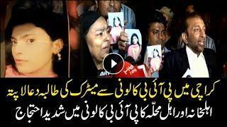 10th grade female student missing in PIB Colony Karachi
