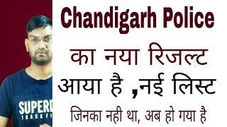 खुशखबरी - Chandigarh Police 520 Constable New Result , Revised Result out Again - Check New Result