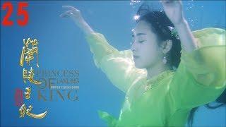 [TV Series] 兰陵王妃 25 诸葛无雪欲烧死元清锁 Princess of Lanling King   Official 1080P