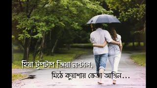Chol rastay saji Tram line - Sweet Female Version || Bengali Whatsapp Status Video Song