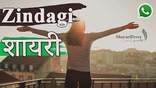 Zindagi WhatsApp Status Shayari Video Female Version (30 Sec) | Hindi Shayri on Life
