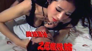 [Trailer] 捉妖道長之惡魔投胎 New Vampire Expert | 魔幻驚悚片 Fantasy Thriller, 1080P
