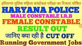 Haryana Police Female Constable Result Out, हरियाणा पुलिस महिला कांस्टेबल परीक्षा का रिजल्ट जारी
