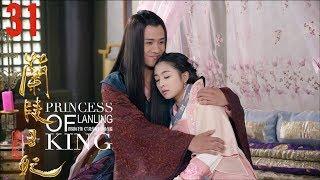 [TV Series] 兰陵王妃 31 宇文邕助高长恭顺利逃离 Princess of Lanling King | Official 1080P