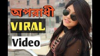 Oporadhi(অপরাধী)|Oporadhi VIRAL Video| Tumpa Khan | VIRAL (অপরাধী) |Female Version|