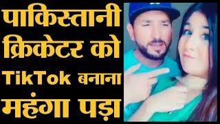 Pakistani cricketer Yasir shah TikTok की वजह से मुश्किल में फंस गए| The Lallantop