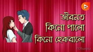 Sad heart touching ????Assamese whatsapp status video???? Female voice Dhanjita Baruah