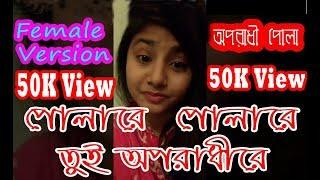 Oporadhi 2 | Oporadhi Female Version | Bangla New Song 2018 | Official Video Mn360
