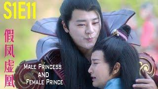 [Web Series] 假凤虚凰 S1EP11 危机四伏清歌陷杀局 Male Princess and Female Prince | Official 1080P