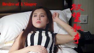 "[Full Movie] 欲望歌手 Desire of A Singer 影视圈""潜规则"" | 剧情片 Drama, Eng Sub. 1080P"