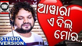 Awara E Dil Mora | NEW HUMANE SAGAR SONG | ODIA ROMANTIC SONG | MANAS KUMAR | STM Series |