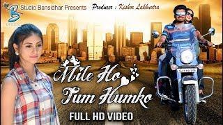મિલે હો તુમ હમ કો - New cover song - Mile ho tum hum ko