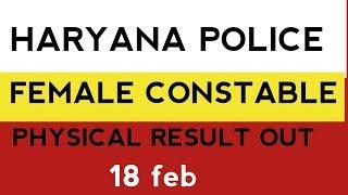 HARYANA POLICE FEMALE CONSTABLE PHYSICAL RESULT OUT 18 FEB