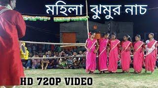 মহিলা ঝুমুর নাচ_Mahila Female Jhumur Dance Purulia's Durjodhan Karmakar HD video