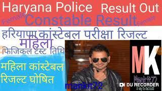 Haryana police female constable result | हरियाणा पुलिस महिला कांस्टेबल रिजल्ट घोषित |