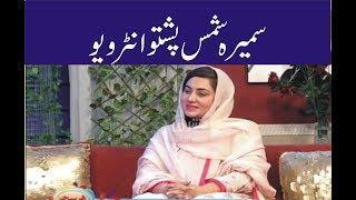 Sumaira Shams PTI Female MPA From Dir Lower Pashto Interview, Somaira Shams Pashtun Girl