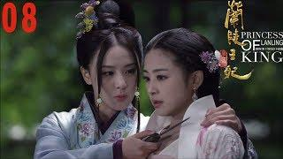 [TV Series] 兰陵王妃 08 元清锁发现颜婉无尘秘密 Princess of Lanling King | Official 1080P