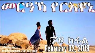 ERi-TV, #Eritrea - Drama Series - መርዓኻ የርእየኒ - 7ይ ክፋል (part 7) - February 02, 2019