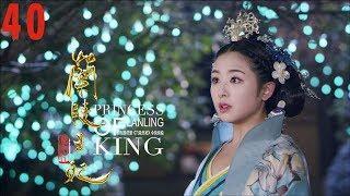 [TV Series] 兰陵王妃 40 元清锁宇文邕如胶似漆情意浓 Princess of Lanling King | Official 1080P