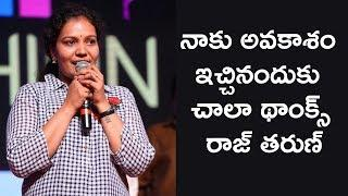 Director Sanjana Reddy Speech @ Rajugadu Pre Release Event