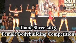 Female body builders at Thane Shree 2019 Body Building competition | Badlapur | Women's Bodybuilding