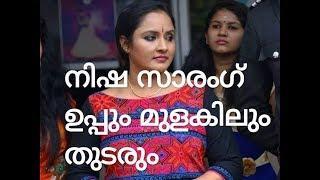 Nisha Sarang will continue in 'Uppum Mulakum' | YOYO TV Malayalam
