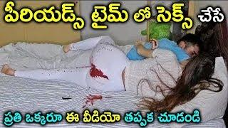 Every Woman Must Watch This VIdeo | What Happen If You Make Love