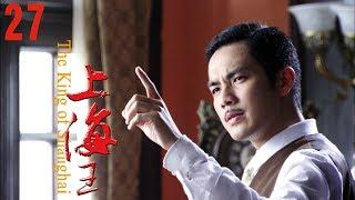 [TV Drama] 上海王 27 The King of Shanghai 钟汉良, 袁立 演绎民国上海滩黑帮传奇 Gangster Romance | Official 1080P