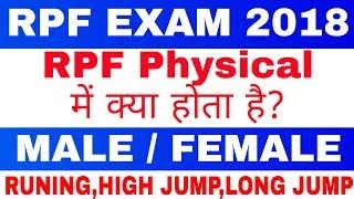 Rpf Physical test 2018 || PST/PMT || Male / Female के लिए कितना होता है Runing, High Jump, Long Jump