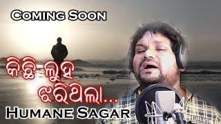 Kichi Luha Jharithila Song Promo | Humane Sagar New Song Promo | Siban Swain | Pheri Aasa Tame |
