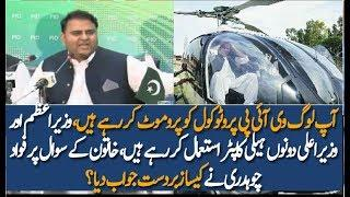 Fawad Chaudhry Reply to Female Journalist