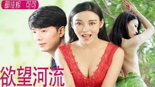 [Full Movie] 欲望河流 The Desire of The River | 爱情剧情片 Romance Drama, 1080P