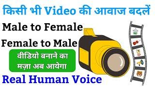 How to change video voice Male to Female in hindi || google play store Android application