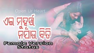 Latest odia female version whatsapp status video song | open ur heart | dulhan odia song