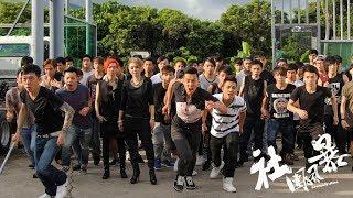 [Full Movie] 社团风暴 Community Storm 普通话版 | 古惑仔黑帮动作片 Gangster, Eng Sub. 1080P