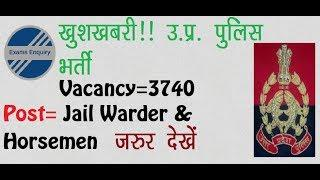 UP Police Bharti 2018 Latest News, 3740 Jail Warder (Male & Female), Horsemen Vacancy