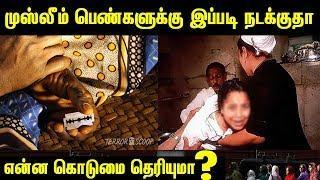 பெண் பிறப்புறுப்பு சிதைப்பு பற்றி தெரியுமா ? | Yes, Female Genital Mutilation happens in India