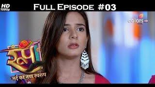 Roop : Mard Ka Naya Swaroop - 30th May 2018 - रूप : मर्द का नया स्वरुप  - Full Episode