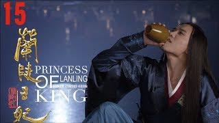 [TV Series] 兰陵王妃 15 宇文邕急于送走元清锁 Princess of Lanling King | Official 1080P