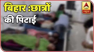Bihar: 40 Female Students Beaten Up After Protesting Against Eve-Teasing | ABP News