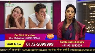 Health Show on Sexual Problem | Ayurveda Treatment for Male & Female sexual disease