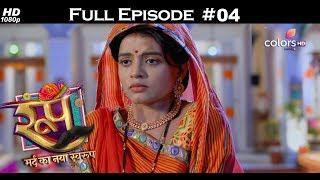 Roop : Mard Ka Naya Swaroop - 31st May 2018 - रूप : मर्द का नया स्वरुप  - Full Episode
