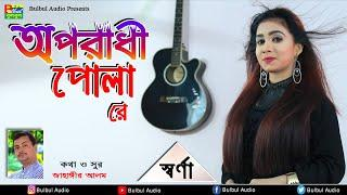 Sowrna - Oporadhi Pola Re | Female New Version | Reply Of Oporadhi | New Bangla Music Video 2019
