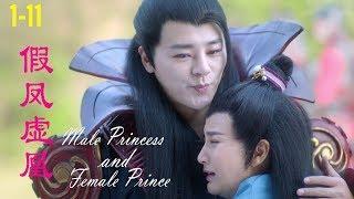 [熱播網劇] 假鳳虛凰 S1EP11 危機四伏清歌陷殺局 Male Princess and Female Prince, Eng Sub | Official 1080P