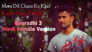 Oporadhi 3 Hindi Version WhatsApp Video || Female Version Oporadhi 3 Status Video
