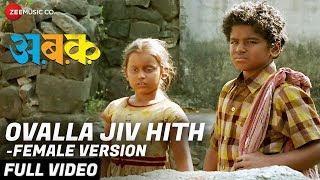 Ovalla Jiv Hith (Female Version) - Full Video | AA BB KK | Vandana Saigaonkar | Sahil J & Maithili P
