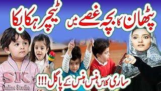 Pathan Child Student Vs Female Pakistani School Teacher Amazing Dialogue Video in Class