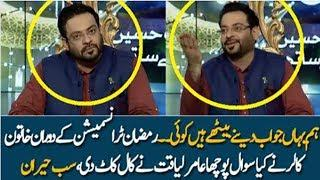 Every One Shocked On Female Caller Question During | Amir Liaquat Show | 24 up to date news