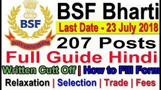 BSF Vacancy Out Latest BSF Bharti 2018 for Female & Male 207 Posts Technical #BSF Recruitment 2018