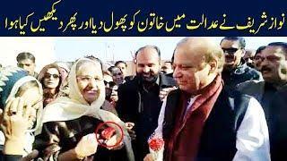 Nawaz Sharif Presents Flower To Female Party Member Outside Court | 17 December 2018 | 24 News